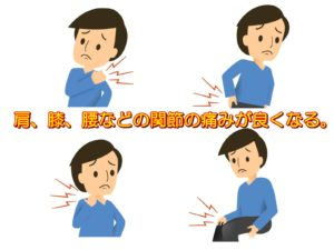 関節痛が良くなる。
