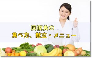 ファスティング(断食)後の回復食の食べ方、献立・メニュー