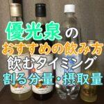 酵素ドリンク・優光泉(ゆうこうせん)酵素のおすすめの飲み方