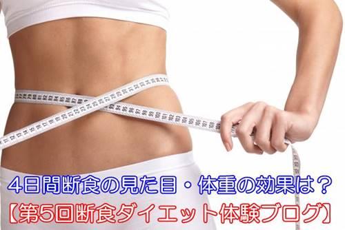 第5回断食ダイエット4日間