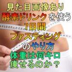 酵素ドリンクを使った7日間ファスティングのやり方!体重は何キロ痩せるのか?