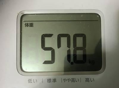 体重57.8キロ