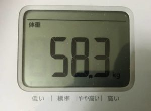 体重58.3キロ