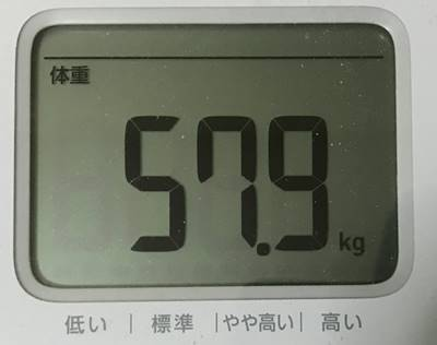体重57.9キロ