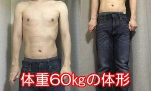 体重60㎏の体形