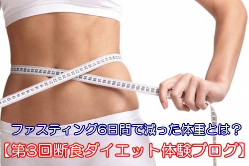 ファスティング6日間の減った体重