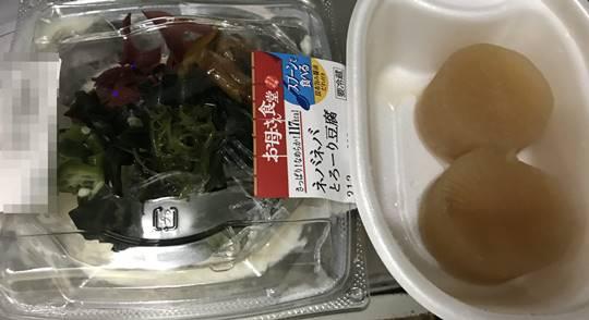 第5回断食準備食2日目昼食