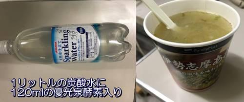 優光泉酵素と味噌汁