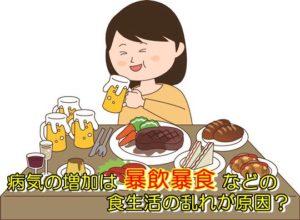 病気の増加は食生活の乱れが原因