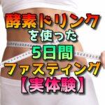 酵素ドリンクを使ったファスティング(断食)のやり方!体重は何キロ痩せるのか?