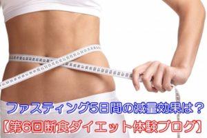 第6回断食ダイエット体験