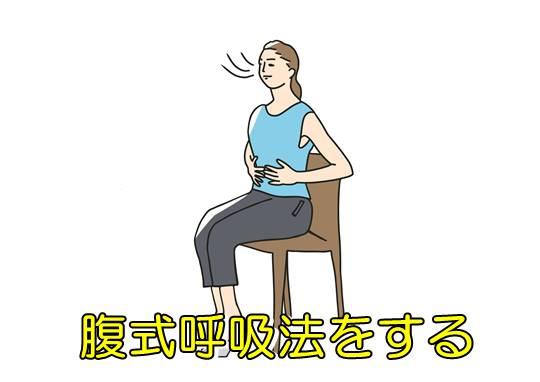腹式呼吸法をする