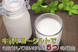 牛乳やヨーグルトで断食(ファスティング)をしてはいけない理由