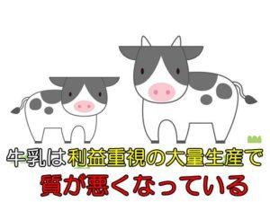 牛乳は利益重視の大量生産で質が悪い