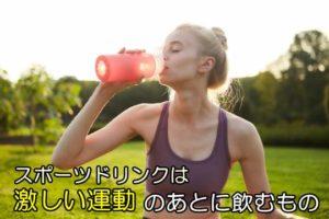 スポーツドリンクは運動後の飲み物
