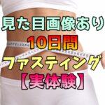 見た目画像あり ファスティング(断食)10日間のやり方 体重は何キロ痩せるのか?
