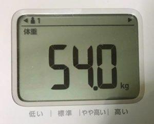 第8回断食ダイエット8日目体重54.0㎏