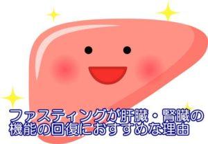 ファスティング(断食)は肝臓・腎臓の回復におすすめな理由
