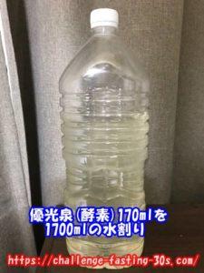 優光泉(ゆうこうせん)酵素の水割り