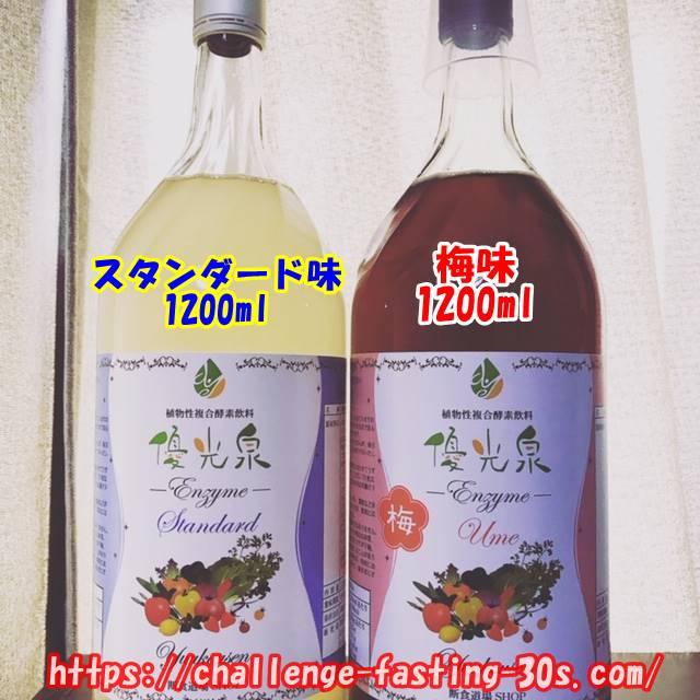 優光泉(ゆうこうせん)酵素のスタンダード味と梅味