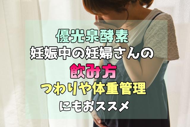 優光泉(ゆうこうせん)酵素の妊娠中の妊婦さんの飲み方 つわりや体重管理のダイエットにおすすめ