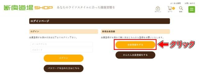 優光泉(ゆうこうせん)会員登録の手順2