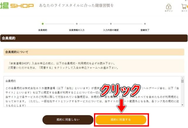 優光泉(ゆうこうせん)会員登録手順3