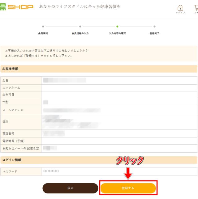 優光泉(ゆうこうせん)の会員登録の手順5