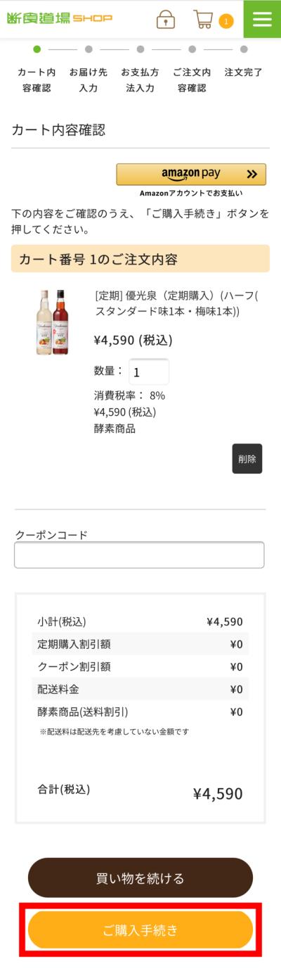 優光泉(ゆうこうせん)の定期購入の手順1