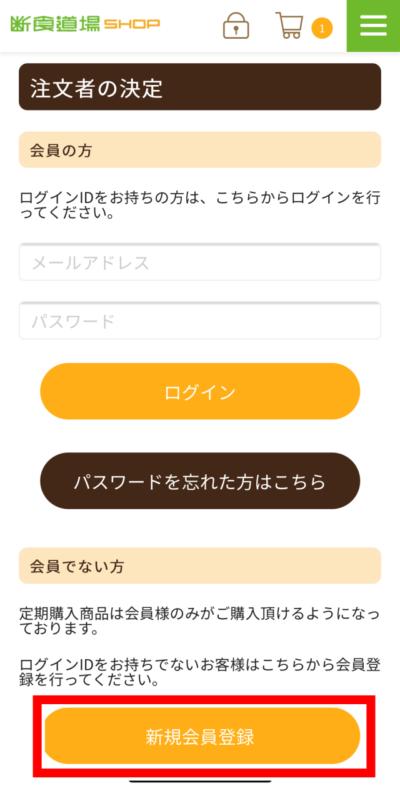 優光泉(ゆうこうせん)の会員登録スマホ編