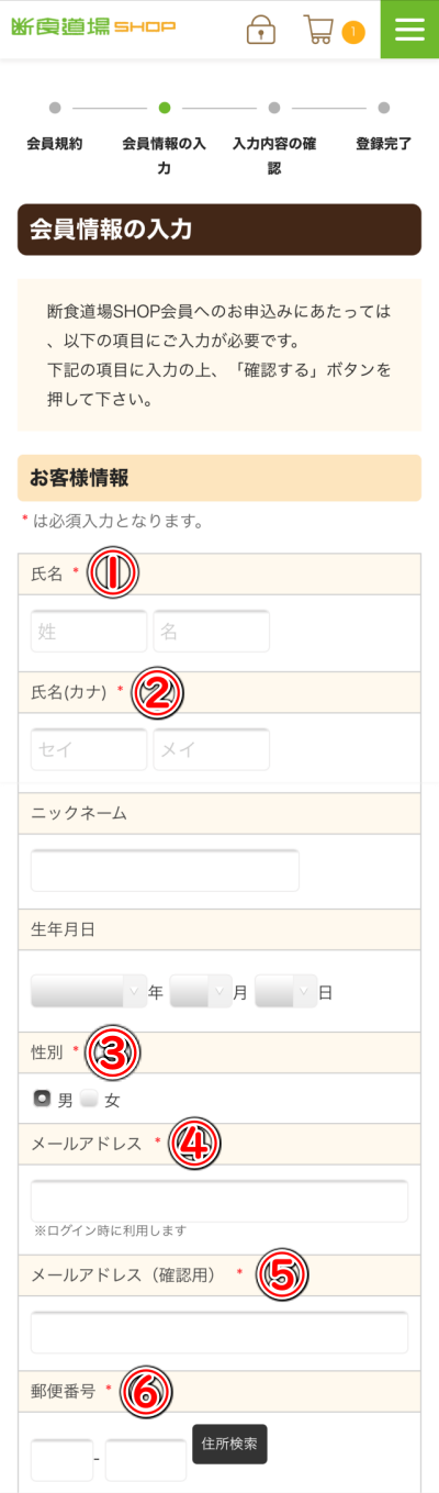 優光泉(ゆうこうせん)会員登録手順4a