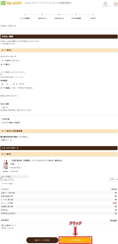 優光泉(ゆうこうせん)の定期購入の手順3