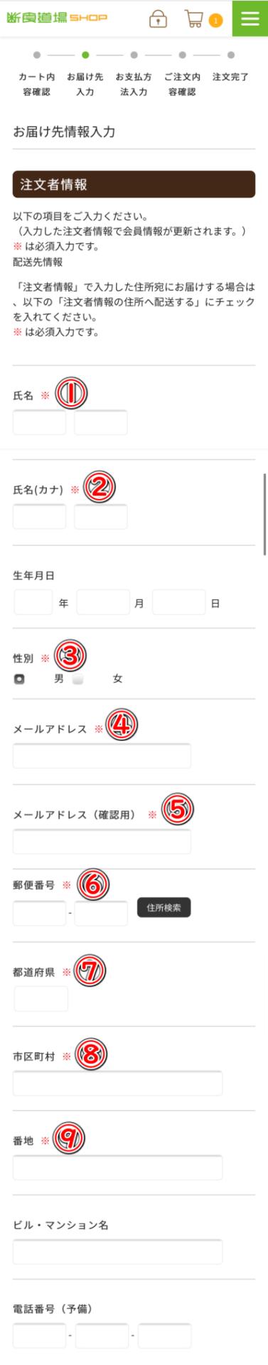 優光泉(ゆうこうせん)酵素の定期購入の手順2a