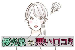 酵素ドリンク・優光泉(ゆうこうせん)の悪い口コミ