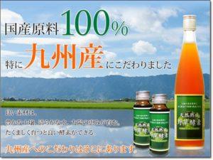 天然熟成野草酵素
