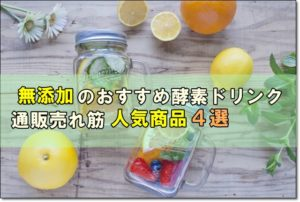無添加おすすめ酵素ドリンク通販売れ筋人気商品4選