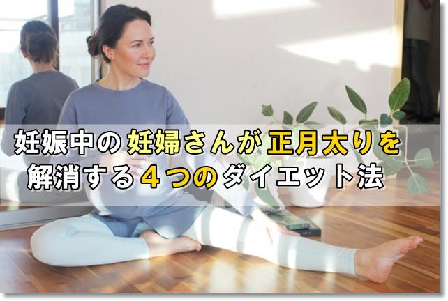 妊娠中の妊婦さんが正月太りと解消する4つのダイエット法