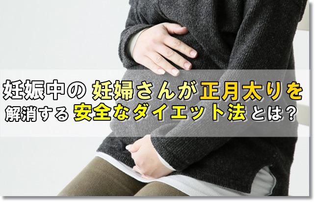 妊娠中の妊婦さんが正月太りを解消する安全なダイエット法とは?
