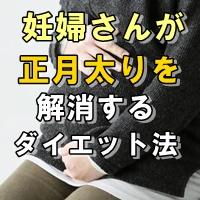 妊婦さんが正月太りを解消するダイエット法
