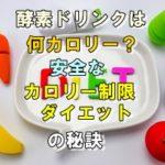 酵素ドリンクは何カロリー?