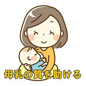 母乳の質を助ける