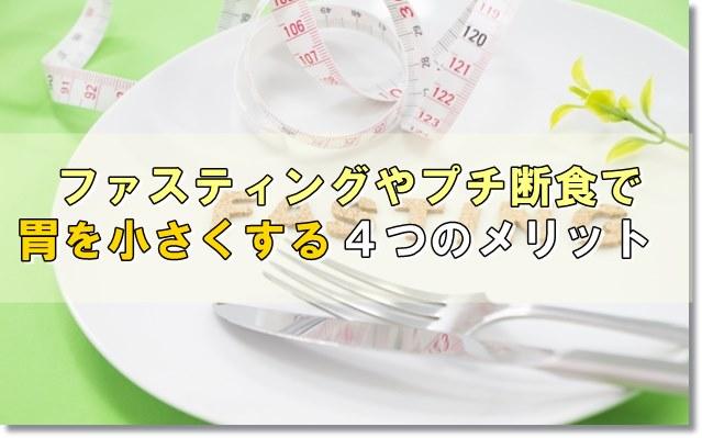 ファスティング(断食)やプチ断食で胃を小さくする4つのメリット