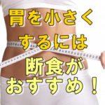 胃を小さくにはファスティング(断食)がおすすめ!
