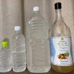 酵素ドリンク優光泉(ゆうこうせん)のペットボトル・水筒での持ち歩き方