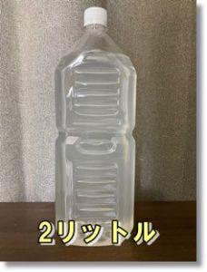ペットボトル2リットル