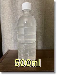 ペットボトル500ml