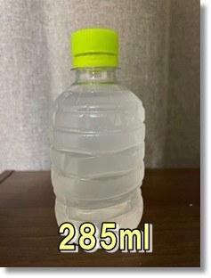 ペットボトル285ml