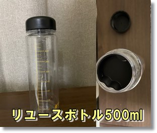リユースボトル500ml