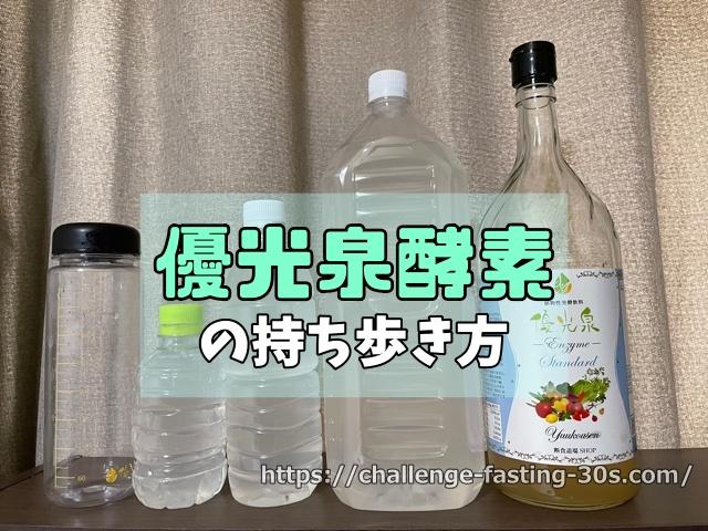 酵素ドリンク・優光泉(ゆうこうせん)の持ち歩き方、ペットボトル・リユースボトル・水筒がおすすめ